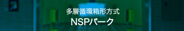 多層循環箱形方式 NSPパーク