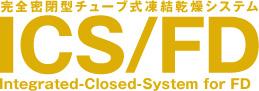 医療生産装置 ICS/FDシリーズ