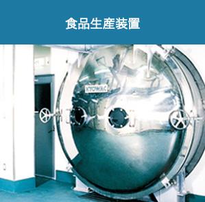 食品生産装置