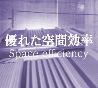 優れた空間効率 Space efficiency