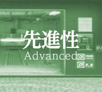 先進性 Advanced