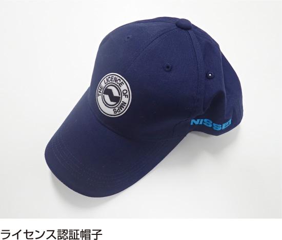 ライセンス認証帽子